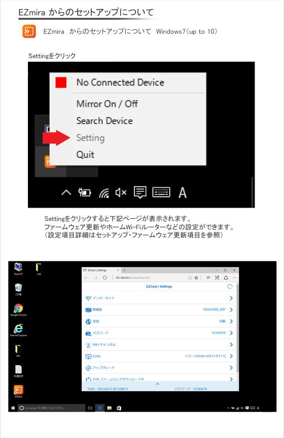 HD CAST2 Windows パソコン・タブレット 接続 | シュアファイヤージャパン・エレクトリカル